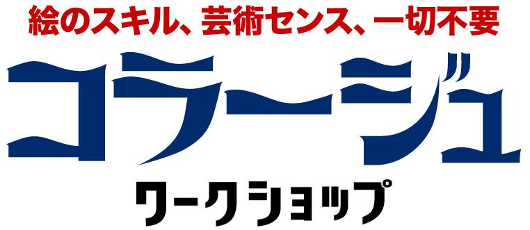 神戸(11/22)、東京(11/24)